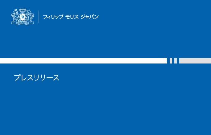 new-jp-pr