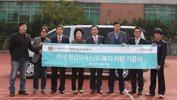 Gwangmyeong-culture-center-vehicle-donation-2014