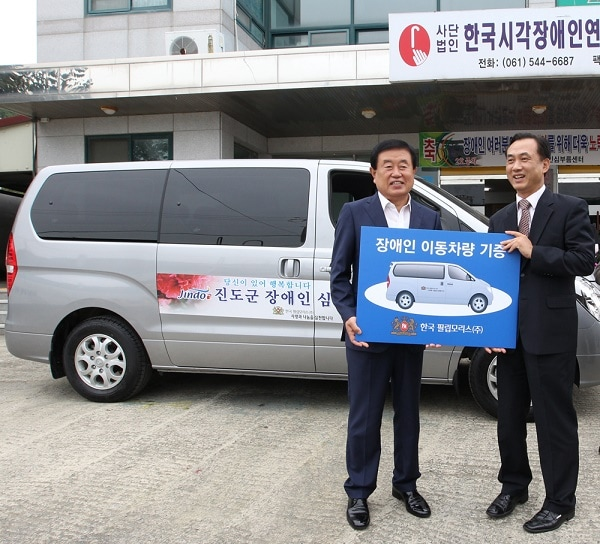 Jindo-vehicle-donation-2014