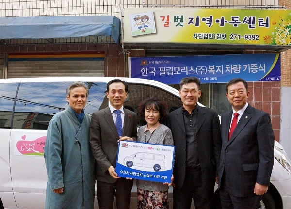 Suwon-vehicle-donation-2013