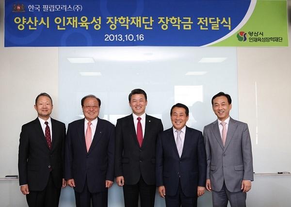 Yangsan-scholarship-2013