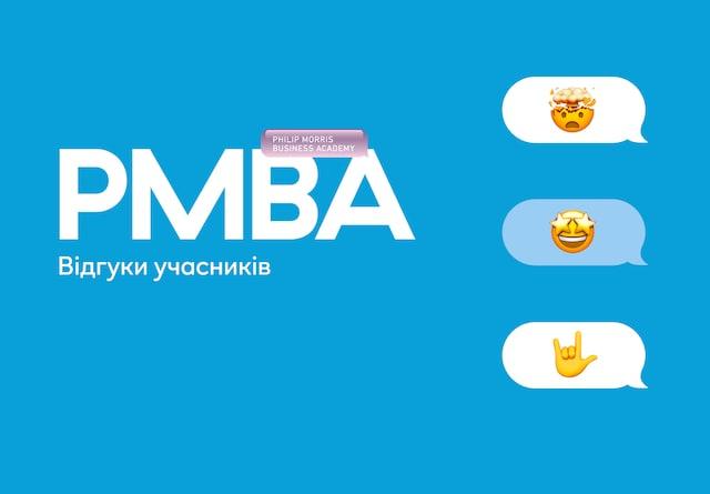 pmba_main_ru