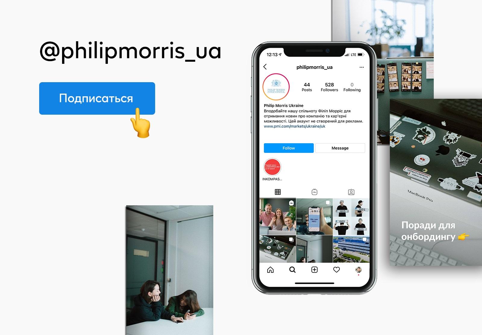 Филип Моррис Украина Instagram